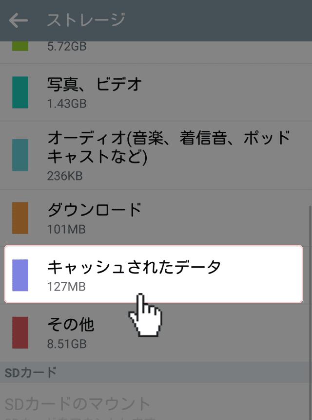 android-dousa2-min
