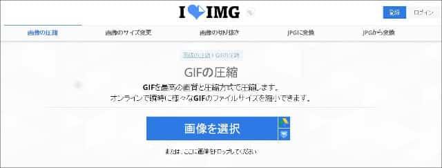 gif-compression2-min