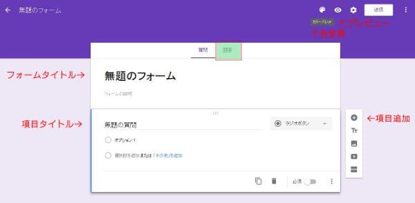googleform-contact3-min