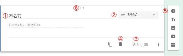 googleform-contact4-min
