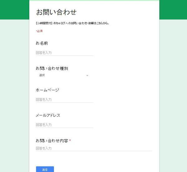 googleform-contact6-min