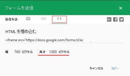 googleform-contact7-min