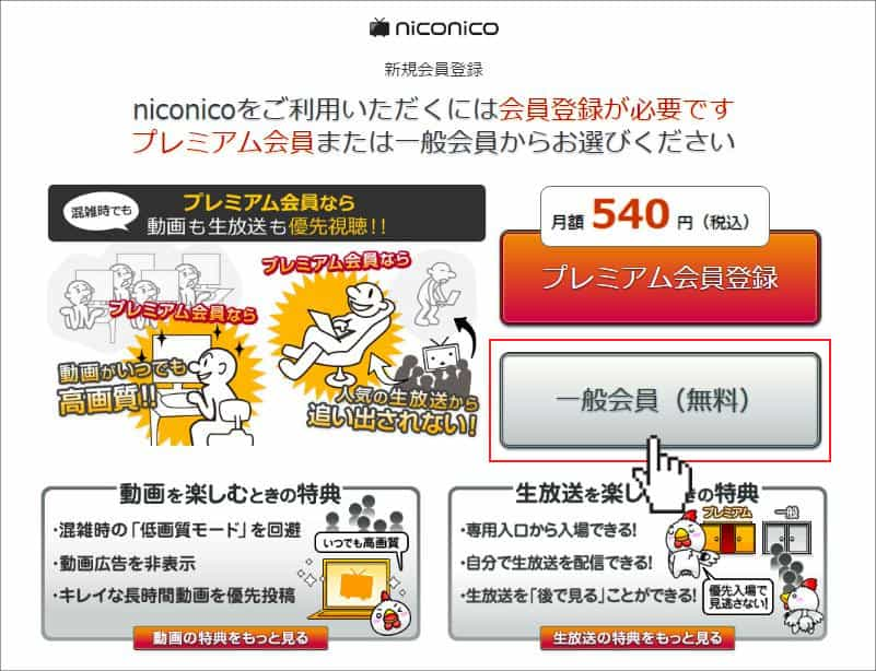 niconico-app4-min