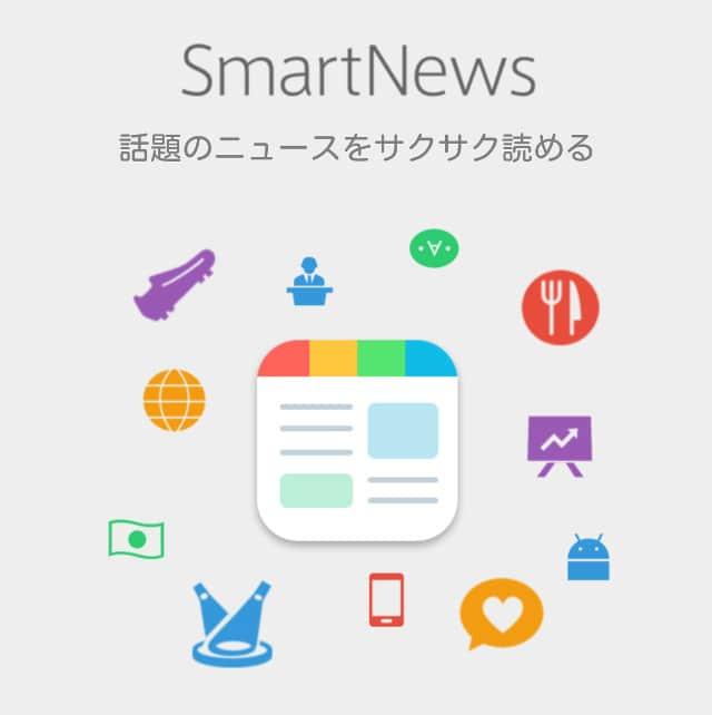 smartnews-app-min