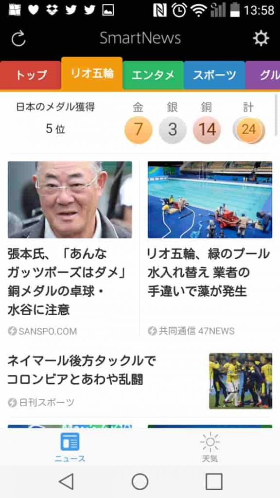 smartnews-app4-min