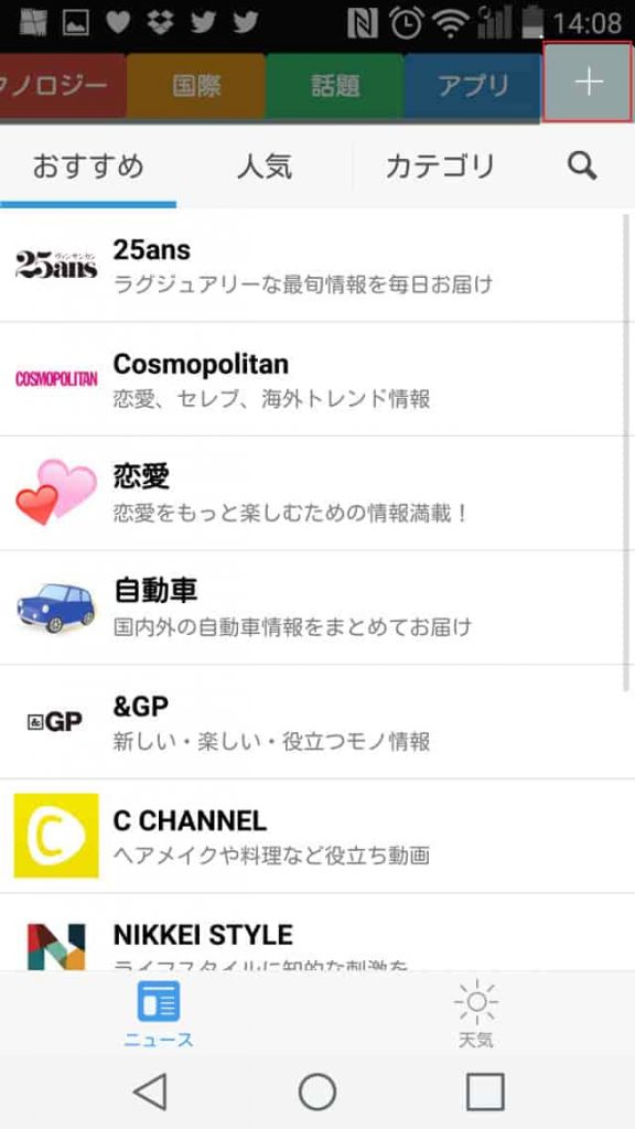 smartnews-app5-min