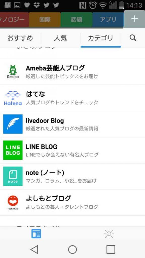 smartnews-app6-min