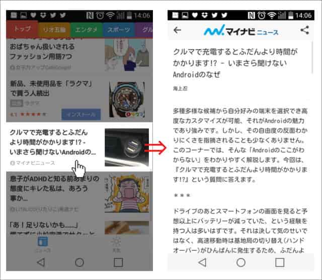 smartnews-app7-min