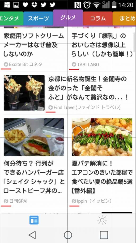smartnews-app8-min