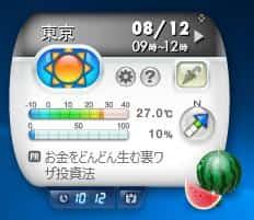 tenkiyohou-gadget10-min