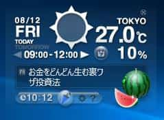 tenkiyohou-gadget11-min