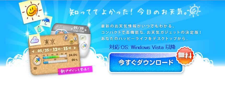tenkiyohou-gadget2-min