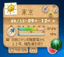 tenkiyohou-gadget8-min