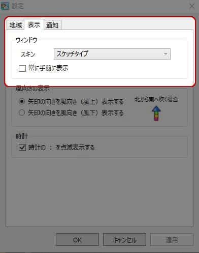 tenkiyohou-gadget9-min