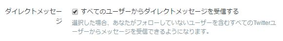 twitter-dm6-min