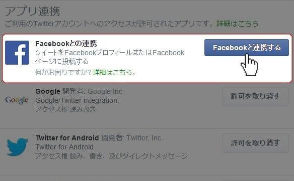 twitterfacebook-renkei3-min-min