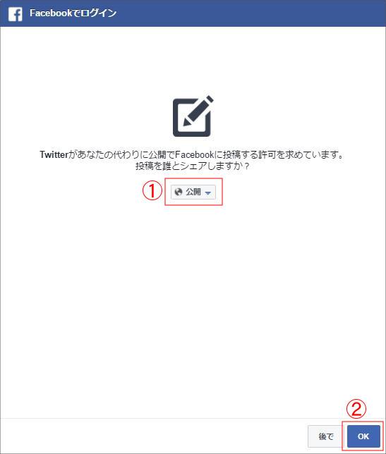 twitterfacebook-renkei4-min