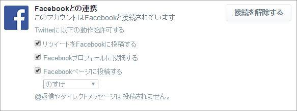 twitterfacebook-renkei5-min