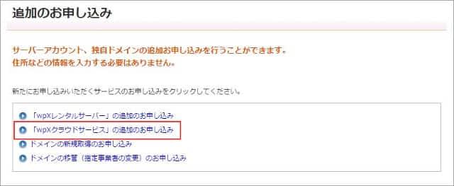 wpx-cloud5-min