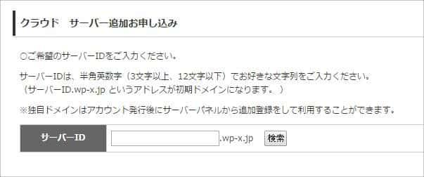 wpx-cloud6-min