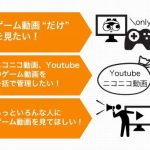 YouTube、ニコニコ動画対応!ゲーム実況動画専用の動画まとめサイト「ゲムみるっ!」