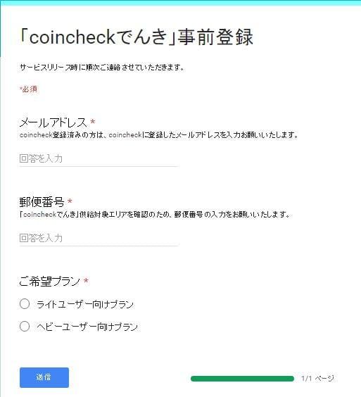 coincheckdenki6-min