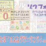【商用利用可】こんなフォントが欲しかった!丸文字・日本語のフリーフォント30選