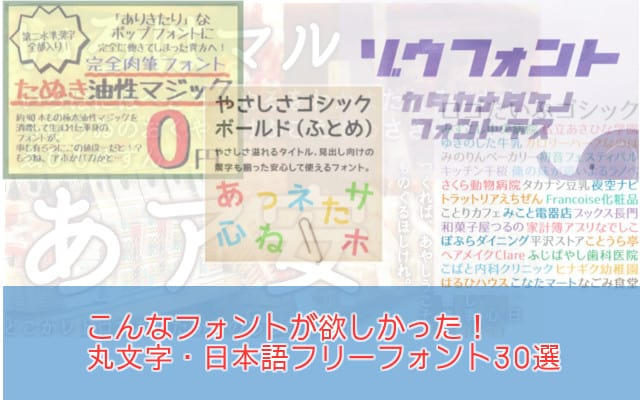 freefont-japanese-min