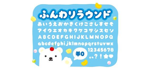 freefont-japanese14-min
