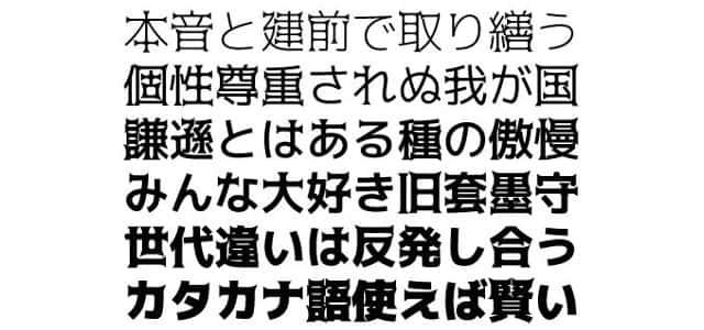 freefont-japanese15-min