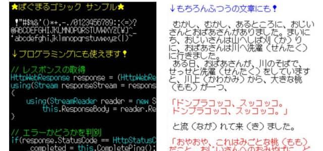 freefont-japanese17-min