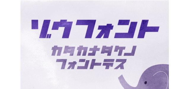 freefont-japanese19-min