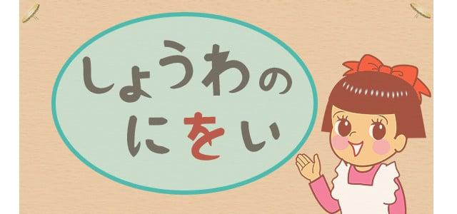 freefont-japanese20-min