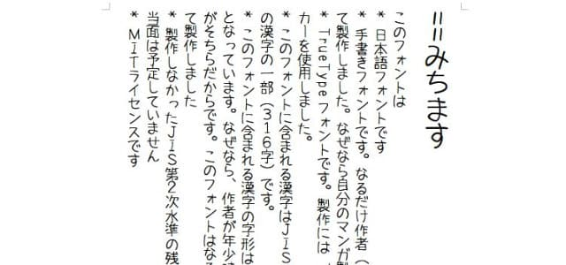 freefont-japanese21-min