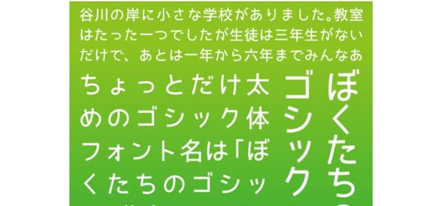 freefont-japanese23-min