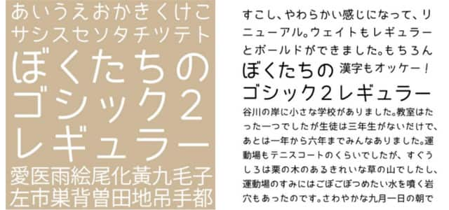 freefont-japanese24-min