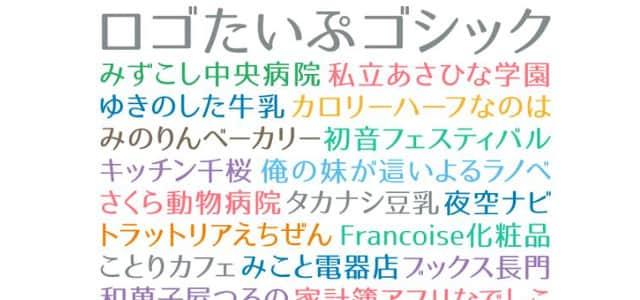 freefont-japanese25-min