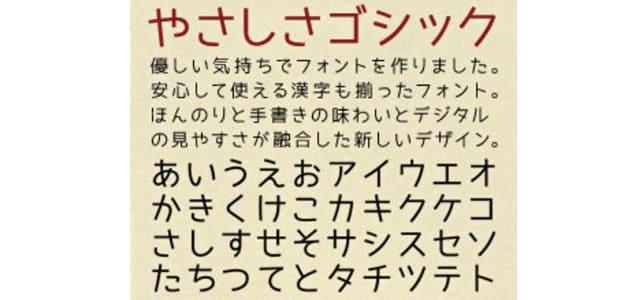 freefont-japanese26-min