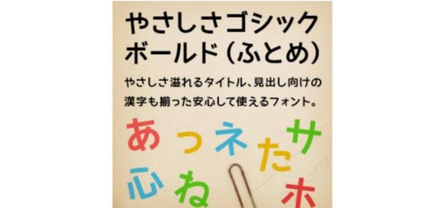 freefont-japanese27-min