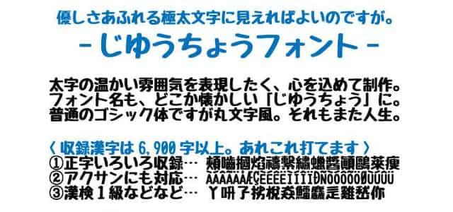 freefont-japanese28-min