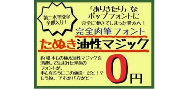 freefont-japanese29-min
