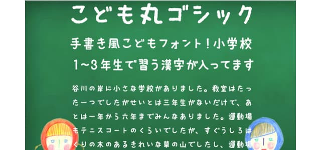 freefont-japanese3-min