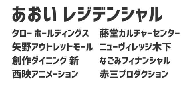 freefont-japanese31-min