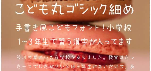 freefont-japanese4-min