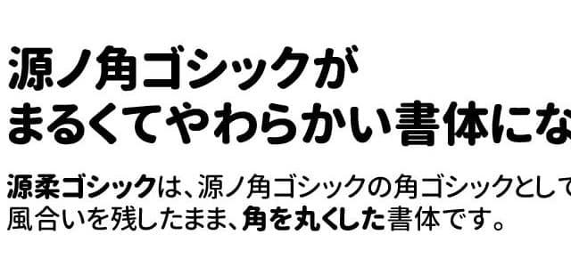 freefont-japanese6-min
