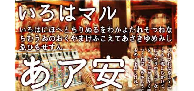 freefont-japanese8-min