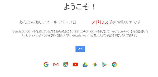 ようこそ! Gmail