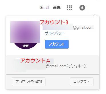 Googleアカウントの切替