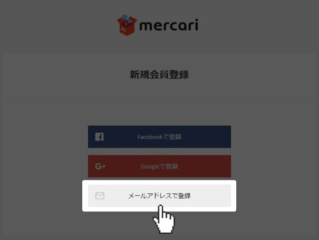 mercari-touroku3-min