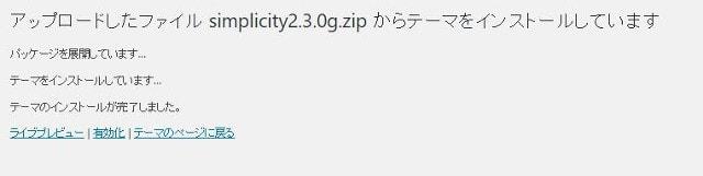 simplicity-ver23010-min